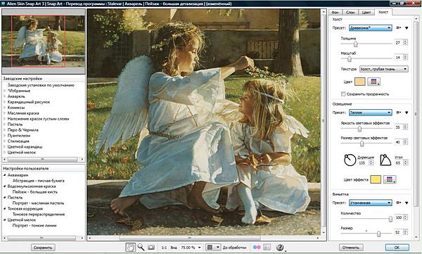 Русская версия (RuPack) Alien Skin Snap Art v3.0.0.746 Revision 20593 (32x6